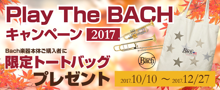 Play The BACH キャンペーン