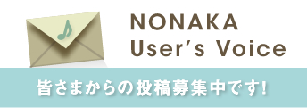 NONAKA User's Voice