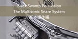 Black Swamp Percussion-The Multisonic Snare System 基本操作編