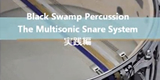 Black Swamp Percussion-The Multisonic Snare System 実践編