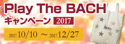 Play The BACHキャンペーン2017〈限定トートバッグプレゼント〉